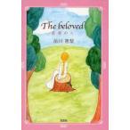 新品本/The beloved−最愛の人− 前川 恵梨 著