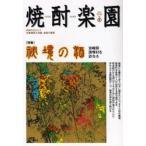 新品本/焼酎楽園 Vol.25(2007SPRING) 〈特集〉秘境の酒 宮崎県諸塚村を訪ねる