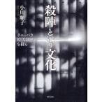 新品本/「殺陣」という文化 チャンバラ時代劇映画を探る 小川順子/著