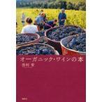 Yahoo!ドラマ書房Yahoo!店新品本/オーガニック・ワインの本 新装版 田村安/著