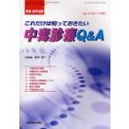 新品本/救急・集中治療 Vol19No3・4(2007) これだけは知っておきたい中毒診療Q&A 白川 洋一 特集編集