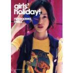 新品本/girls' holiday! 蜷川実花/著
