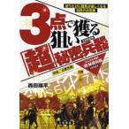 3点で狙い獲る 超 秘密兵器 使うたびに競馬が楽しくなる出目の決定版  Sankei Books
