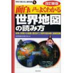 新品本/面白いほどよくわかる世界地図の読み方 紛争、宗教から地理、歴史まで、世界を読み解く基礎知識 世界情勢を読む会/編著