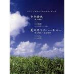 新品本/少年時代〈井上陽水〉/夏の終りのハーモニー〈井上陽水・安全地帯〉