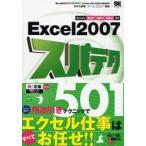 新品本/Excel2007スパテク501 鈴木光勇/著 チーム・エムツー/編著