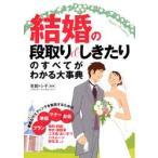 Yahoo!ドラマ書房Yahoo!店新品本/結婚の段取り&しきたりのすべてがわかる大事典 安部トシ子/監修