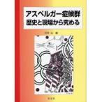 新品本/アスペルガー症候群歴史と現場から究める 石川元/編