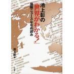 新品本/池上彰の「世界がわかる!」国際ニュースななめ読み 池上彰/著
