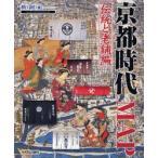新品本/京都時代MAP 伝統と老舗編 新創社/編