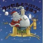 新品本/ラッセルとクリスマスのまほう ロブ・スコットン/作 ときありえ/訳