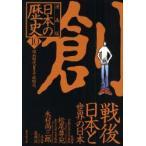 日本の歴史 漫画版 10 創 戦後日本と世界の日本 昭和時代2・平成時代 松尾 尊兌 監修 木村 尚三郎 漫画