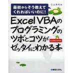 新品本/Excel VBAのプログラミングのツボとコツがゼッタイにわかる本 立山秀利/著