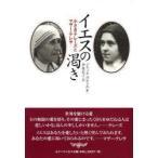 新品本/イエスの渇き 小さきテレーズとマザー・テレサ ジャック・ゴティエ/著 伊従信子/訳
