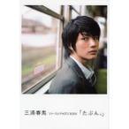 新品本/たぶん。 三浦春馬ファーストPHOTO BOOK
