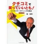 新品本/クチコミで笑っていいとも! ビジネスマーケティングの原点 楊栄明/著画像