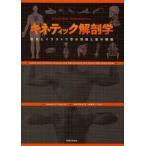 新品本/キネティック解剖学 写真とイラストで学ぶ骨格と筋の機能 Robert S.Behnke/著 中村千秋/訳 渡部賢一/訳