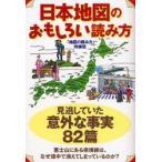 新品本/日本地図のおもしろい読み方 「地図の読み方」特捜班/編