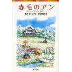 新品本/赤毛のアン モンゴメリ/原作 村岡花子/訳