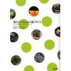 Yahoo!ドラマ書房Yahoo!店新品本/虫といっしょに庭づくり オーガニック・ガーデン・ハンドブック ひきちガーデンサービス/著