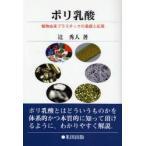 新品本/ポリ乳酸 植物由来プラスチックの基礎と応用 辻秀人/著