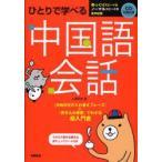 新品本/ひとりで学べる中国語会話 超入門書 川原祥史/著