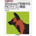 新品本/Windowsで制御するPICマイコン機器 I〔2〕CとVisual C#をマスターしよう 中尾司/著