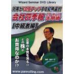 新品本/DVD 会社四季報CD-ROM 中級者編 鈴木 一之 講師