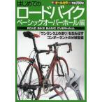 はじめてのロードバイク ベーシックオーバーホール編 「ワンランク上の走り」を生み出すコンポーネントの分解整備