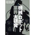 新品本/機械・ロボット業界大研究 川上清市/著