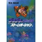 ジョジョの奇妙な冒険  45  集英社 荒木飛呂彦