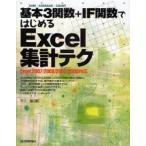 新品本/基本3関数+IF関数ではじめるExcel集計テク SUM・AVERAGE・COUNT 不二桜/著