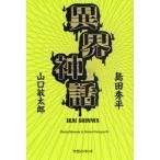 新品本/異界神話 島田秀平/著 山口敏太郎/著