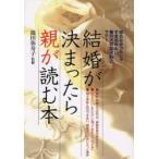 Yahoo!ドラマ書房Yahoo!店新品本/結婚が決まったら親が読む本 知らなかったじゃすまされない、親の大切な役割とマナー 篠田弥寿子/監修