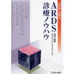 新品本/初学者に必要なARDS診療ノウハウ 石坂彰敏/編集