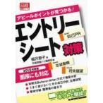 新品本/エントリーシート対策 アピールポイントが見つかる! 2010年度版 福沢恵子/著 日