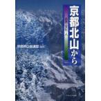 新品本/京都北山から 自然・文化・人 京都府山岳連盟/編著