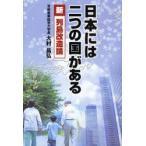 新品本/日本には二つの国がある 新・列島改造論 大村昌弘/著