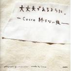 新品本/大丈夫であるように Cocco終らない旅 nanaco/著 Cocco/著