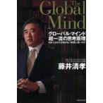 新品本/グローバル・マインド超一流の思考原理 日本人はなぜ正解のない問題に弱いのか 藤井清孝/著