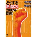 新品本/どうする派遣切り2009年問題 高井晃/著 鴨桃代/著
