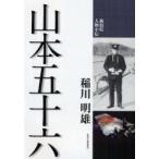 新品本/山本五十六 稲川明雄/著