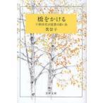 Yahoo!ドラマ書房Yahoo!店新品本/橋をかける 子供時代の読書の思い出 美智子/著