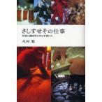 Yahoo!ドラマ書房Yahoo!店新品本/さしすせその仕事 本物の調味料を作る本物の人 木村聡/著