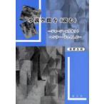 新品本/小説空間を〈読む〉 ジョージ・エリオットとヘンリー・ジェイムズ 荻野昌利/著