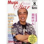 新品本/月刊ミュージック☆スター 音楽を楽しむための