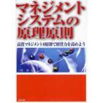 新品本/マネジメントシステムの原理原則 品質マネジメント8原則で経営力を高めよう 三村聡/著