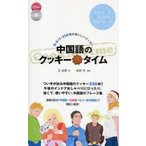 新品本/中国語のクッキータイム 8×6×7=336枚のおいしいクッキー 文承勇/著 相原茂/編著