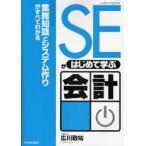 新品本/SEがはじめて学ぶ会計 業務知識とシステム作りがすべてわかる 広川敬祐/著