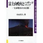 新品本/富士山噴火とハザードマップ 宝永噴火の16日間 小山真人/著